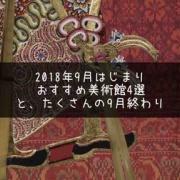 2018年9月の美術展は終わって始まる!〜今月のおすすめ美術館〜
