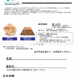 『【熊本】ピンバッジでWG日本選手団を応援しましょう。』の画像