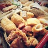 『【THE お弁当~小・中学・高校生4人前】』の画像