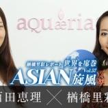 『「世界を席巻ASIAN旋風Vol.57~香港の中心で美容サロン経営【aQuaeria nail & lash】~』の画像