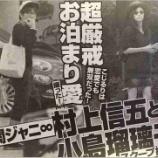 『村上信五と小島瑠璃子フライデー写真の熱愛否定はジャニーズの圧力の可能性【画像】』の画像