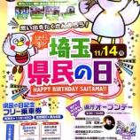 『埼玉県民の日(11月14日)は、県内各所でイベントが予定されてます』の画像
