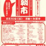 『上戸田 in 朝市 明日24日午前8時より正午まで 市役所南通りで開催』の画像