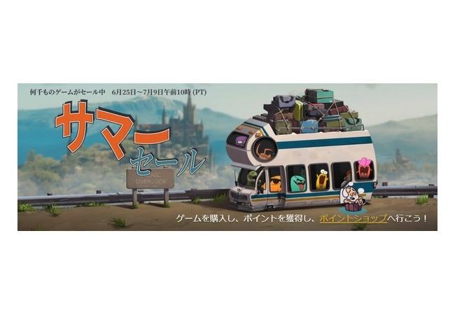 【朗報】Steam、サマーセール始まる!!