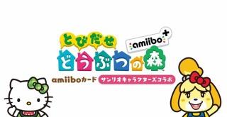 「とびだせ どうぶつの森」×「サンリオ」 、amiiboカード『サンリオキャラクターズコラボ』の紹介映像が公開
