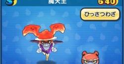 妖怪ウォッチぷにぷに 魔天王の入手方法とステータス、必殺技を公開!