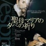 『濱田芳通モンテヴェルディ  6月28日は「聖母マリアの夕べの祈り」』の画像