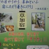 『奥の細道草加宿!』の画像
