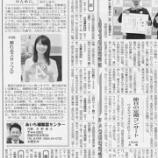 『東海愛知新聞第68回「頼れるスタッフ②」』の画像