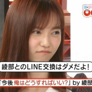 秋元康「ぱるるが綾部とLINE交換したら僕は舌を切って死にます」 アイドルファンマスター