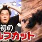 【矢野通YouTube更新!】  バーバー矢野の勝手に髪切り...