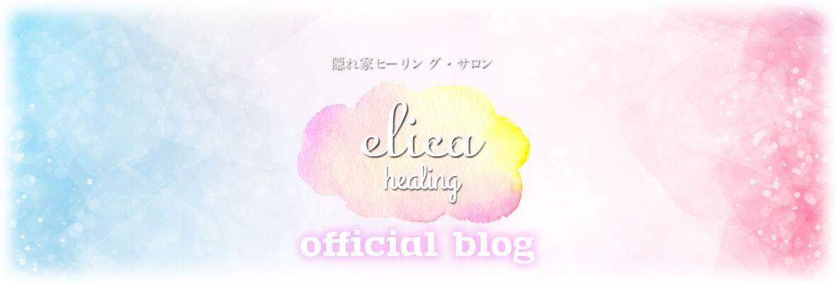 elica healing イメージ画像
