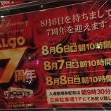 『8/7 スタジアム豊中 特日』の画像