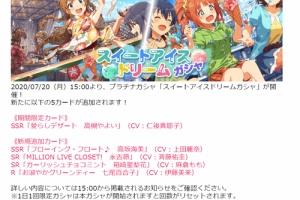 【ミリシタ】本日15時から『スイートアイスドリームガシャ』開催!やよい、海美、昴、星梨花、百合子のカードが登場!