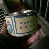『厳冬期における缶入り携帯燃料での炊飯』の画像