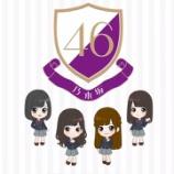 『【乃木坂46】『乃木恋』キャラクター、どれがどのメンバーか教えて!!!』の画像