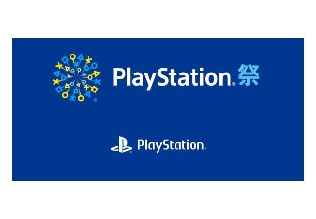 『PlayStation祭  2019』大阪でやっていた模様