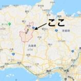 『兵庫県朝来市にふるさと納税するとJALの航空券代を補助してくれる!年4回まで利用OK。』の画像