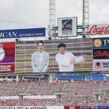 『【動画あり】世界に通用してるwww バナナマン、まさかのメジャーリーグ・球場に登場!!!アメリカ人を爆笑させるwwwwww』の画像