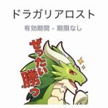 『【ドラガリ】ドラガリアロストのLINEスタンプ実装!』の画像