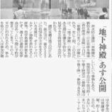『(読売新聞)「地下神殿」あす公開』の画像