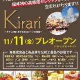 『2016年11月9日  11/11(金)Kirariリニューアルプレオープン』の画像