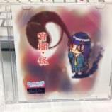 『「宵闇・怪」CD到着しました!』の画像