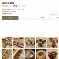 静岡の鳥料理屋が営業停止 カンピロバクター
