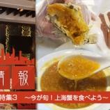 『香港彩り情報「2015年秋のグルメ特集③~今が旬!上海蟹を食べよう!~」』の画像