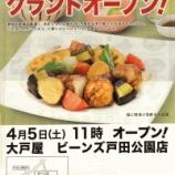 『大戸屋戸田公園駅店 明日オープン』の画像