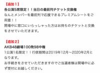 【朗報】博多座、売れなさすぎてヲタの予想通りの特典を追加