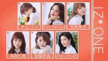 IZ*ONEメンバー参加「IZ4648」の『必然性』がAKB48 55thシングルに収録