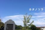 ようこそ在原業平さんソラ【カタノソラNo.23】