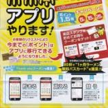 『来来亭アプリの開始について』の画像