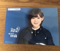 【欅坂46】あ、あれ?尾関ポストカードにうえむーのサインが?