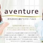 『【Wレポ】アバンチュール(人妻デリヘル/五反田)「栞(シオリ)37歳」人妻嬢とはこうあるべき!誰もが納得大満足する風俗体験レポート』の画像