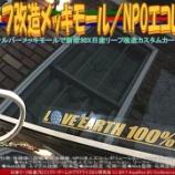 『リーフ改造ドアエッジモール(2)/NPOエコレボ』の画像