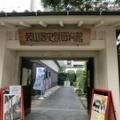 頼山陽史跡資料館「挑戦者たち~現代刀の世界」