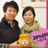 『ホワイトデーカップル限定「カップル割 20%割引」キャンペーン 〜3/14』の画像