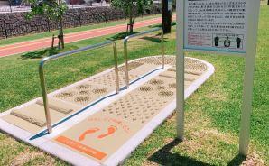 健康遊具が充実している公園