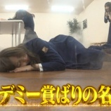 『【乃木坂46】ドッキリで倒れる瞬間、改めて見ると松村の演技力がいかに凄いか分かるな・・・【gifあり】』の画像