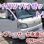 株式会社小田オートの車屋日記