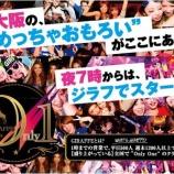 『【レビュー付クラブ情報】大阪ミナミ GIRAFFE osaka(ジラフ)』の画像