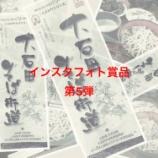 『インスタフォトコン2017賞品【そば街道チケット2000円分】』の画像