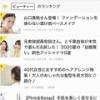【元NGT48】山口真帆、ランキング1位キタ━━━━━━(゚∀゚)━━━━━━!!!!
