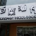 台湾人「日本人が台湾の日本料理店に来るとどう思うんだろうか」