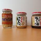 『【瓶詰・缶詰】桃屋 ラー油 めんま ニンンク 外せないですよね、 美味いものは旨いです』の画像