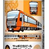 『【数量限定】サッポロビール・JR東日本リテールネット共同企画 サッポロ生ビール黒ラベル「JR海里デザイン缶」発売』の画像