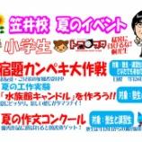 『「トコ☆スタ」夏・イベントで夏充実!』の画像