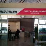 『【エアチャイナ】(CA671)北京~クアラルンプール便ビジネスクラス搭乗記 ---食事もサービスも不満なし!---』の画像